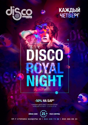THU, 21.06.2018 DISCO ROYAL NIGHT
